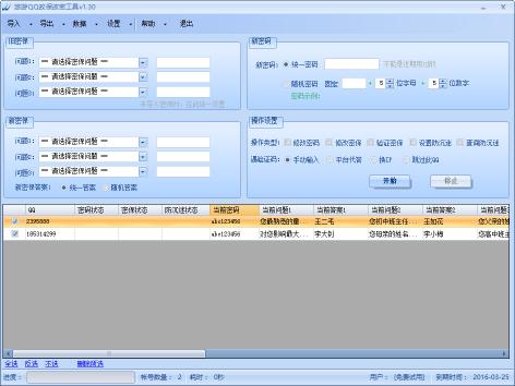 悠游QQ改保改密工具_arp联盟